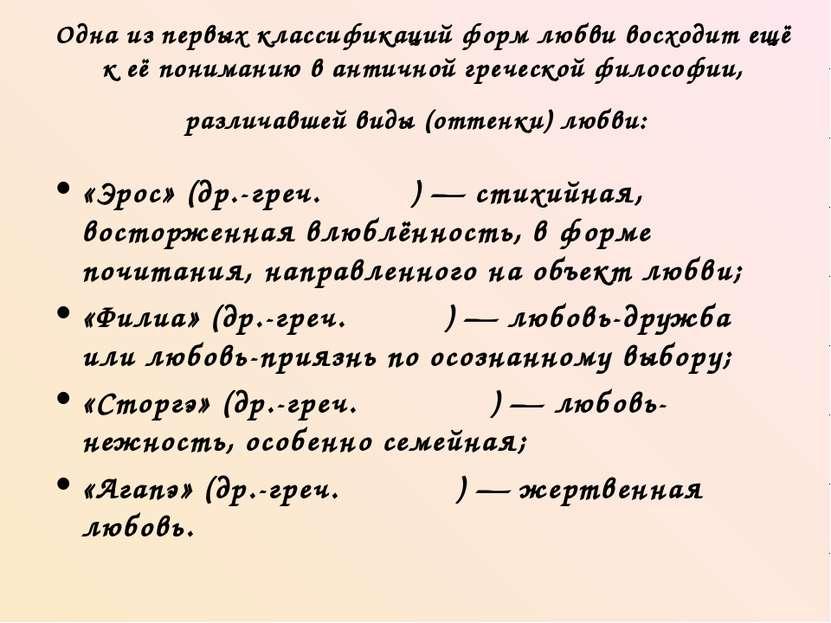 Одна из первых классификаций форм любви восходит ещё к её пониманию в антично...