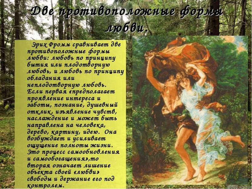 Две противоположные формы любви. Эрих Фроммсравнивает две противоположные фо...