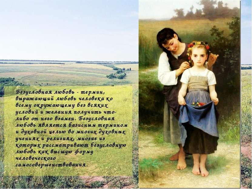 Безусловная любовь- термин, выражающий любовь человека ко всему окружающему ...