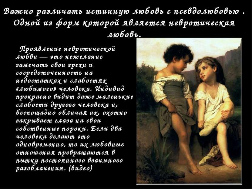 Проявление невротической любви — это нежелание замечать свои грехи и сосредот...