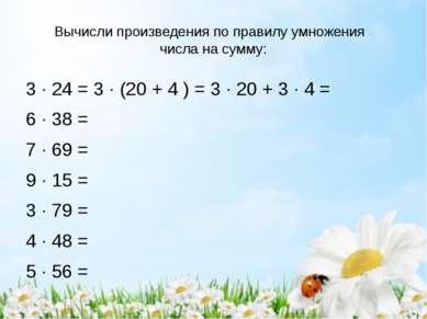 Вычисли произведения по правилу умножения числа на сумму: 3 · 24 = 3 · (20 + ...