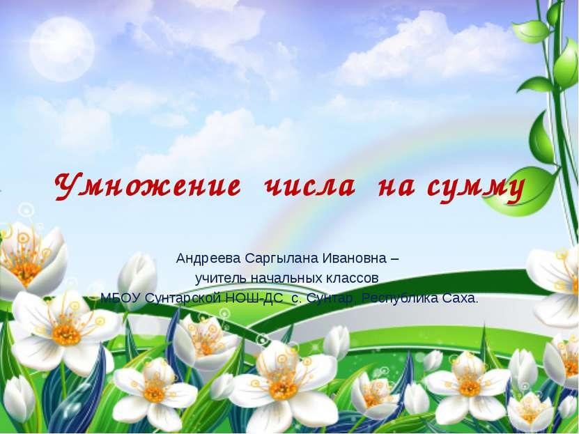 Умножение числа на сумму Андреева Саргылана Ивановна – учитель начальных клас...