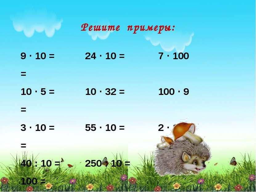 9 · 10 = 24 · 10 = 7 · 100 = 10 · 5 = 10 · 32 = 100 · 9 = 3 · 10 = 55 · 10 = ...