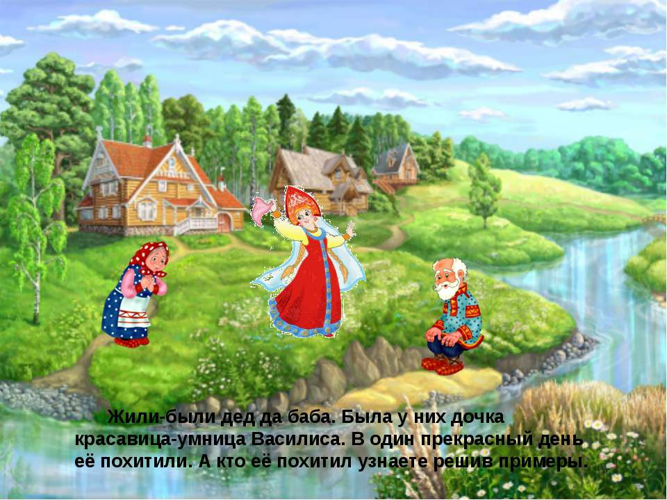 Жили-были дед да баба. Была у них дочка красавица-умница Василиса. В один пре...