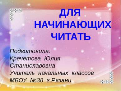 Подготовила: Кречетова Юлия Станиславовна Учитель начальных классов МБОУ №38 ...