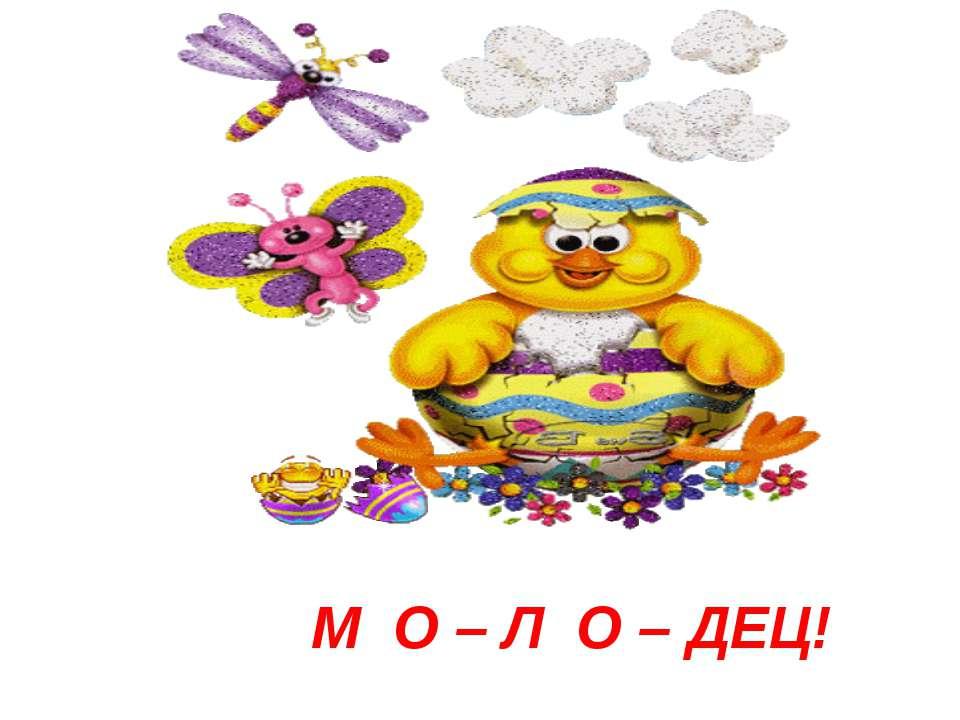 М О – Л О – ДЕЦ!