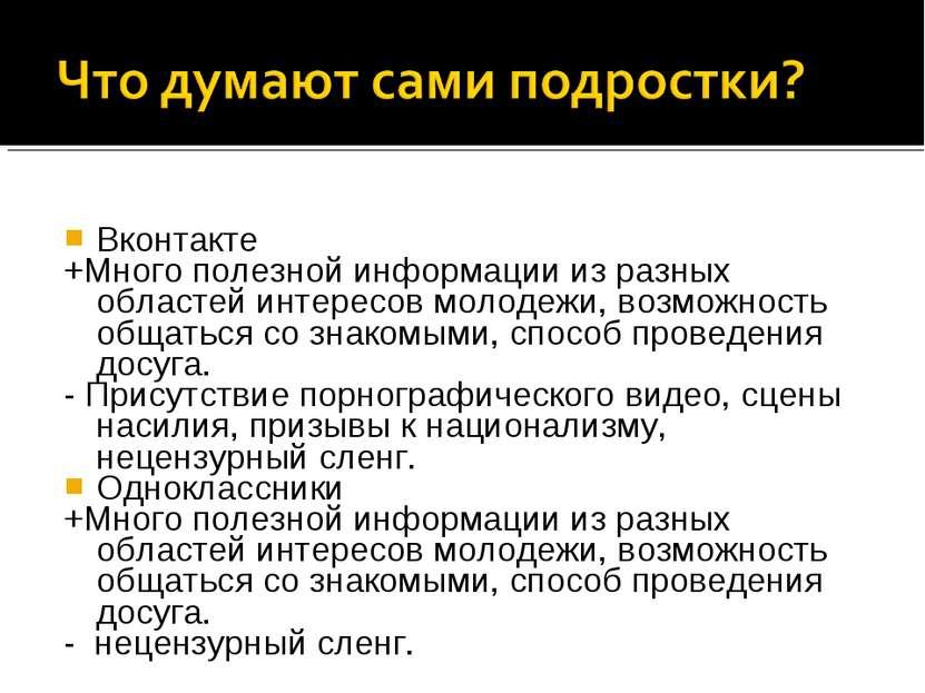 Вконтакте +Много полезной информации из разных областей интересов молодежи, в...
