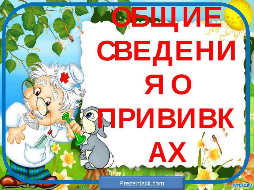 ОБЩИЕ СВЕДЕНИЯ О ПРИВИВКАХ Prezentacii.com