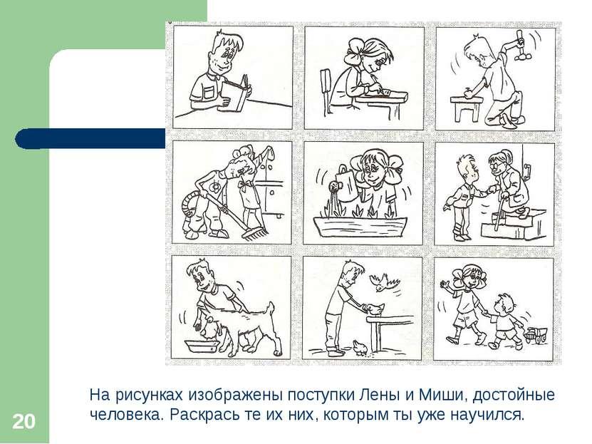 * На рисунках изображены поступки Лены и Миши, достойные человека. Раскрась т...