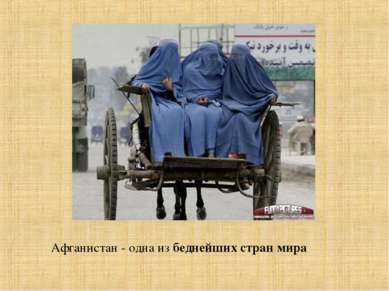 Афганистан - одна избеднейшихстранмира.
