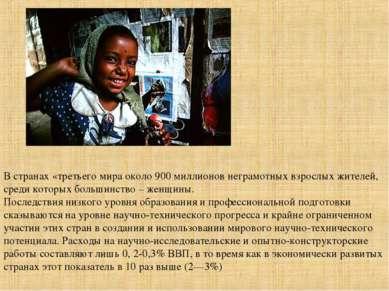 В странах «третьего мира около 900 миллионов неграмотных взрослых жителей, ср...