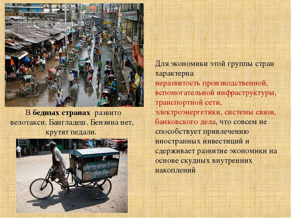 Для экономики этой группы стран характерна неразвитость производственной, всп...