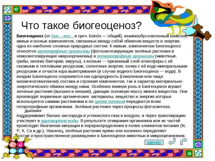 Что такое биогеоценоз? Биогеоценоз (от био...,гео... и греч. koinós — общий),...