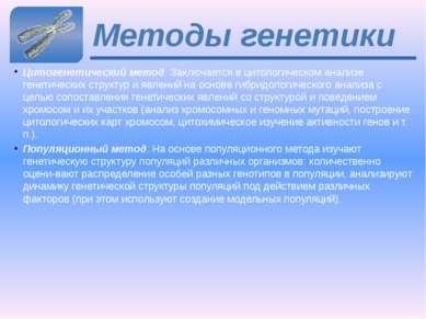 Методы генетики Цитогенетический метод. Заключается в цитологическом анализе ...