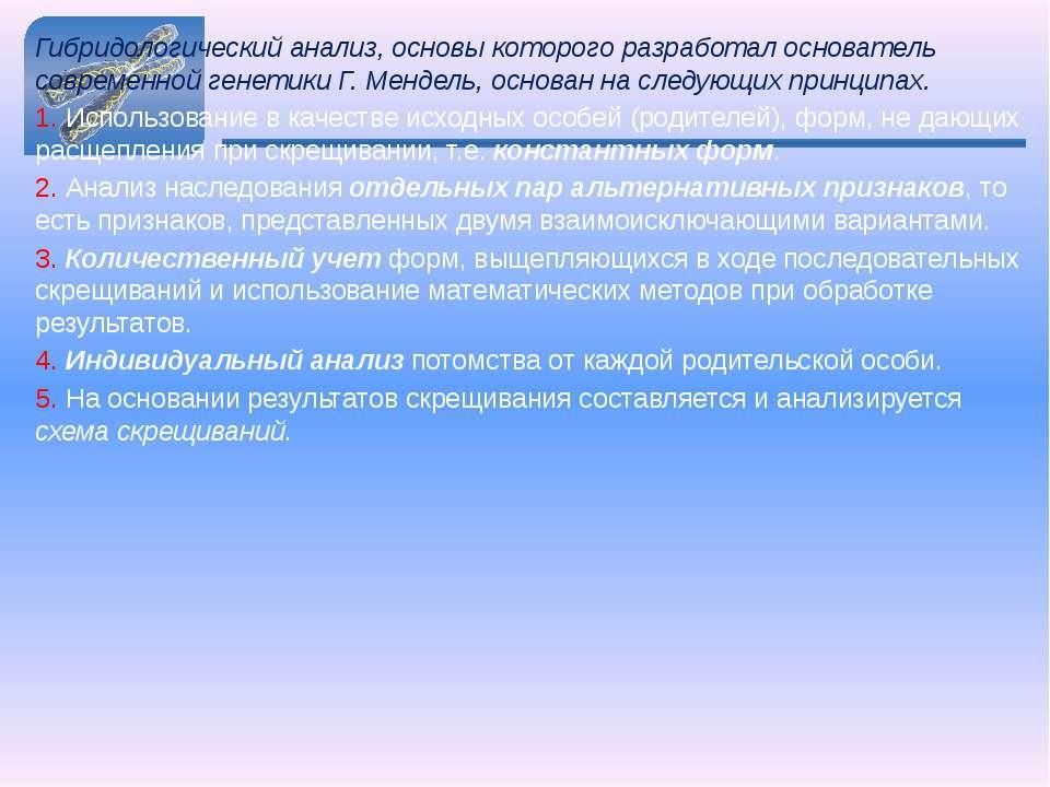Гибридологический анализ, основы которого разработал основатель современной г...