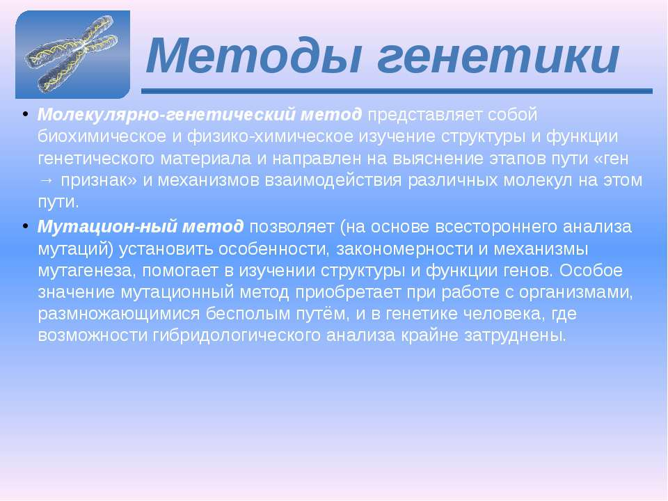 Методы генетики Молекулярно-генетический метод представляет собой биохимическ...