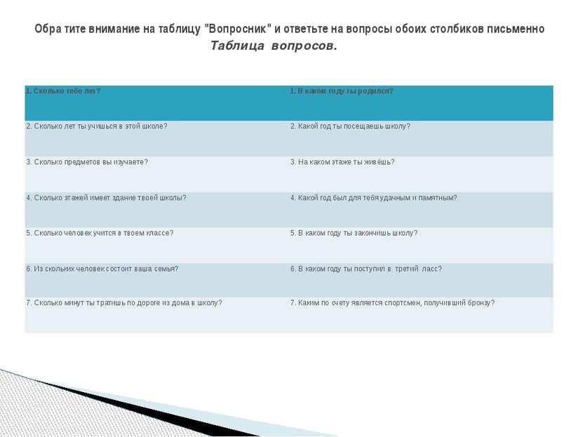 """Обратите внимание на таблицу """"Вопросник"""" и ответьте на вопросы обоих столбик..."""