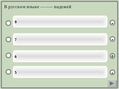 В русском языке -------- падежей 6 7 5 9 - - + -