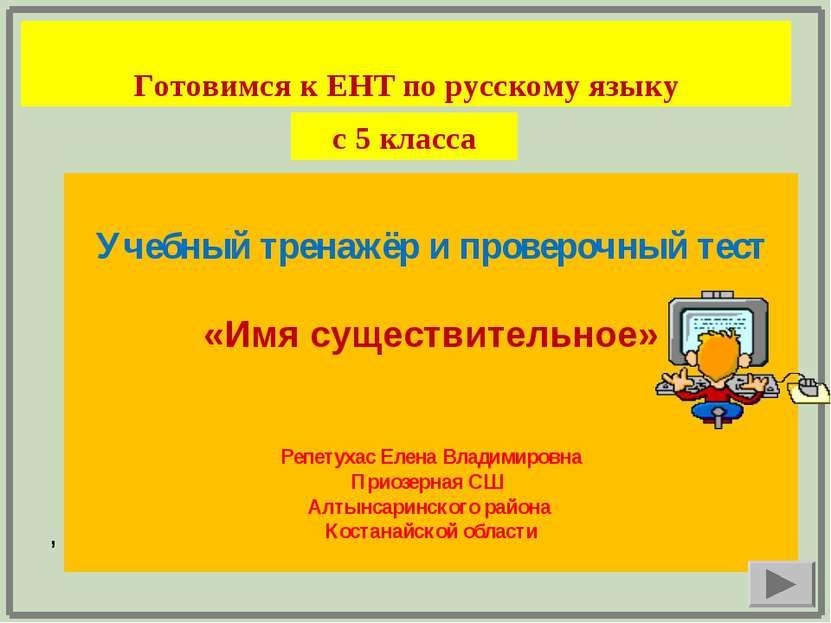 Готовимся к ЕНТ по русскому языку Учебный тренажёр и проверочный тест «Имя су...