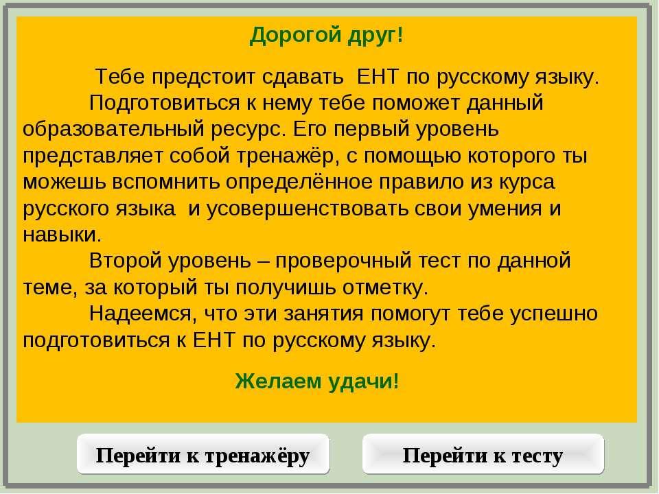 Дорогой друг! Тебе предстоит сдавать ЕНТ по русскому языку. Подготовиться к н...