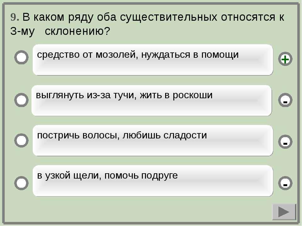 9. В каком ряду оба существительных относятся к 3-му склонению? средство от м...
