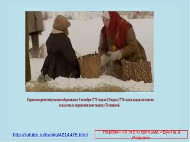 http://rutube.ru/tracks/4214475.html Нарезки из этого фильма «Бунты в России»