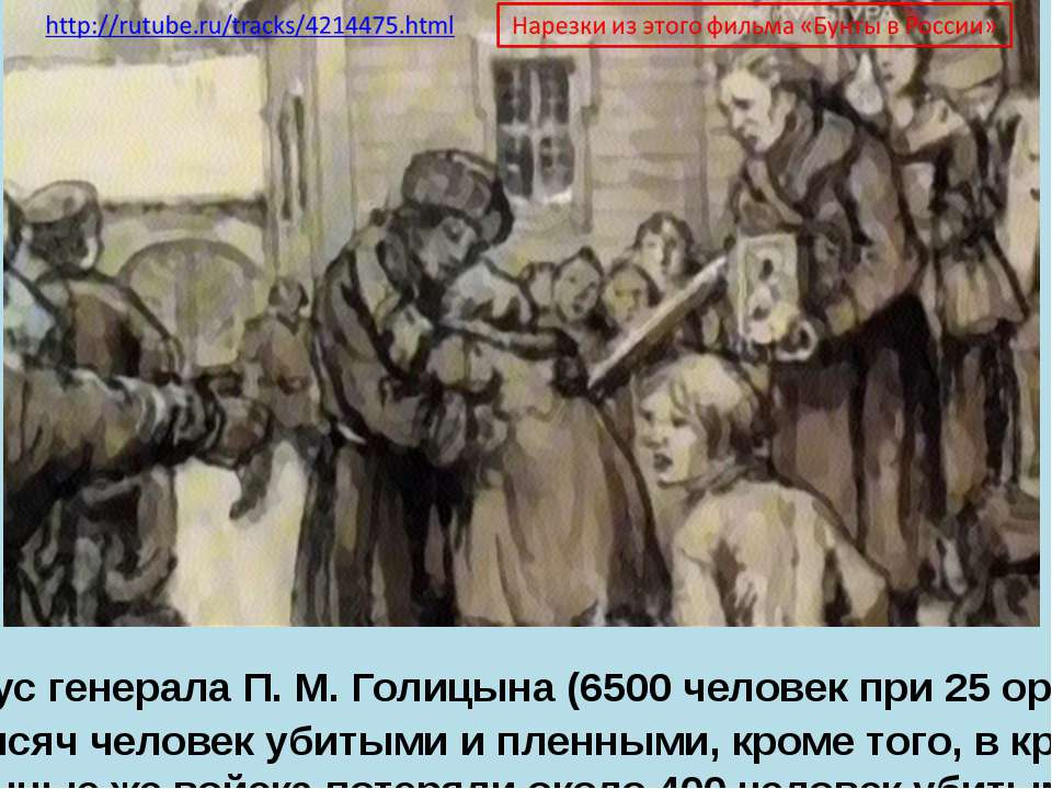 22 мартак стенам крепости подошёлкорпусгенералаП.М.Голицына(6500 челов...
