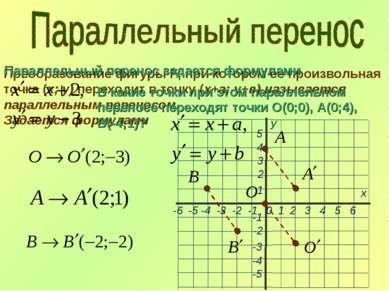 Преобразование фигуры F, при котором ее произвольная точка (х; у) переходит в...