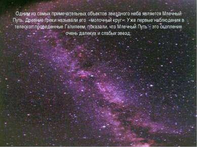 Одним из самых примечательных объектов звездного неба является Млечный Путь. ...