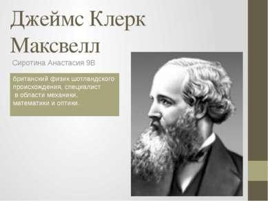Джеймс Клерк Максвелл Сиротина Анастасия 9В британский физик шотландского про...
