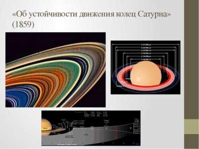 «Об устойчивости движения колец Сатурна» (1859)