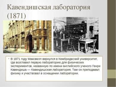 Кавендишская лаборатория (1871) В 1871 году Максвелл вернулся в Кембриджский ...