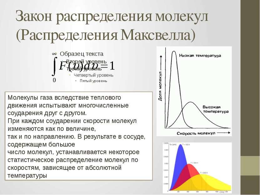 Закон распределения молекул (Распределения Максвелла) Молекулы газа вследстви...