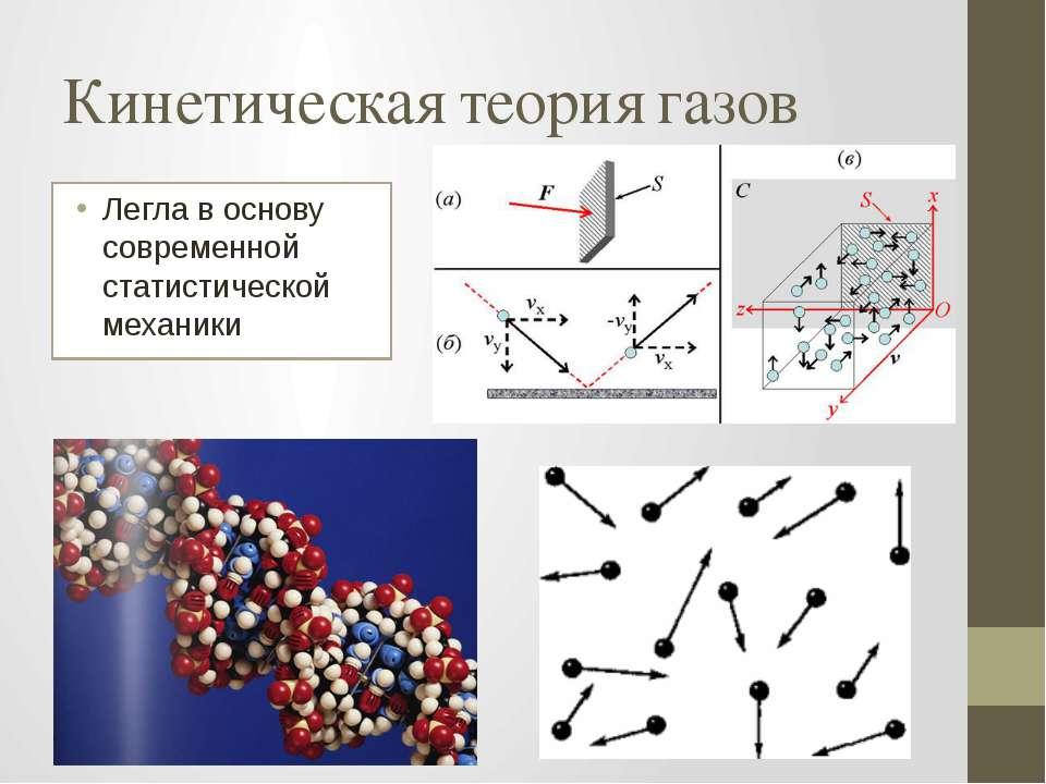 Кинетическая теория газов Легла в основу современной статистической механики