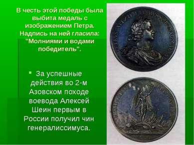В честь этой победы была выбита медаль с изображением Петра. Надпись на ней г...