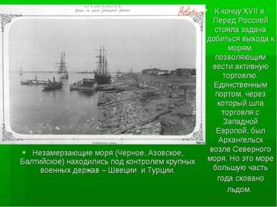 К концу XVII в. Перед Россией стояла задача добиться выхода к морям, позволяю...