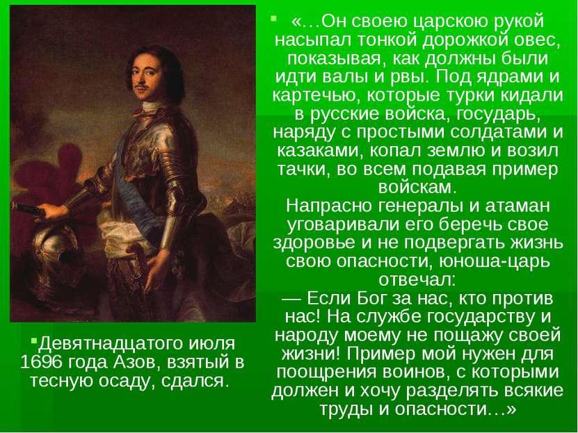 «…Он своею царскою рукой насыпал тонкой дорожкой овес, показывая, как должны ...