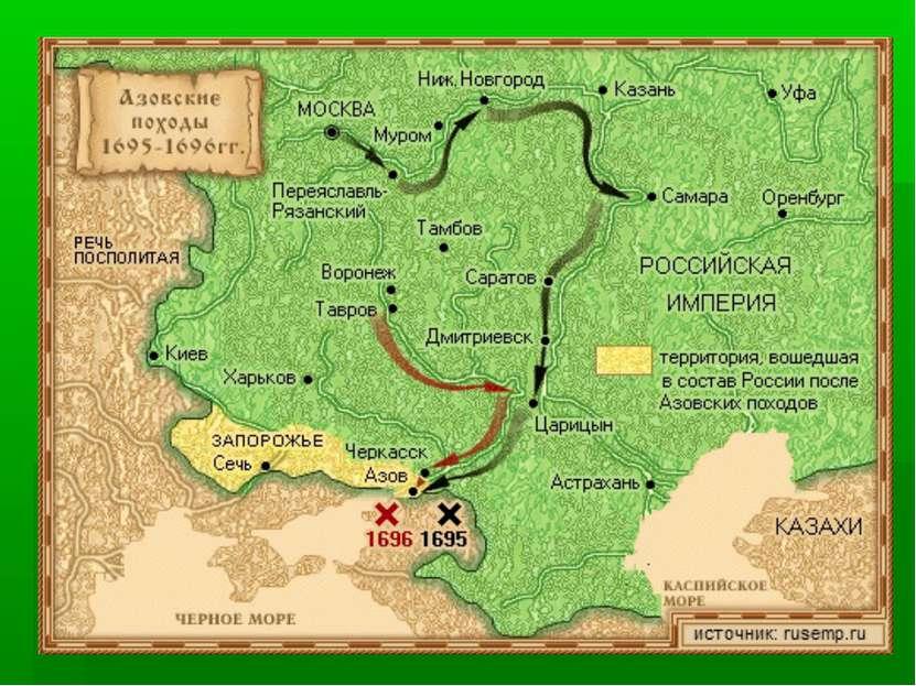 В 1695 г. Петр предпринял поход против Турции, направленный на крепость Азов,...