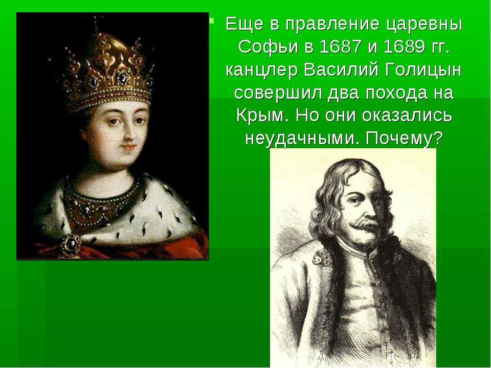 Еще в правление царевны Софьи в 1687 и 1689 гг. канцлер Василий Голицын совер...