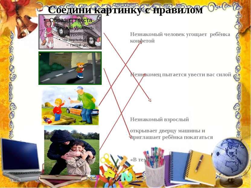 Соедини картинку с правилом Незнакомый человек угощает ребёнка конфетой Незна...