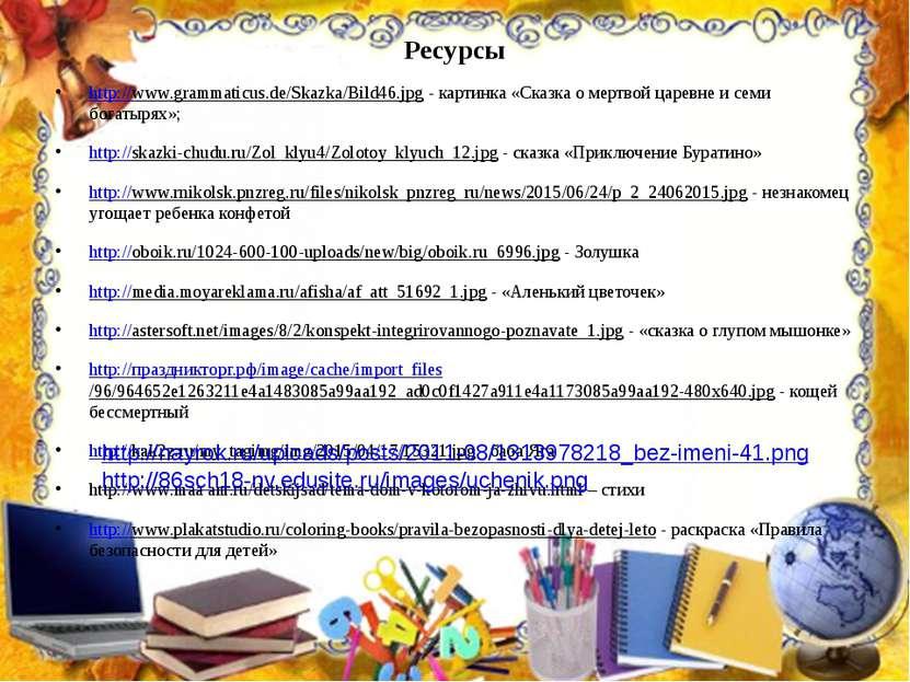Ресурсы http://www.grammaticus.de/Skazka/Bild46.jpg - картинка «Сказка о мерт...