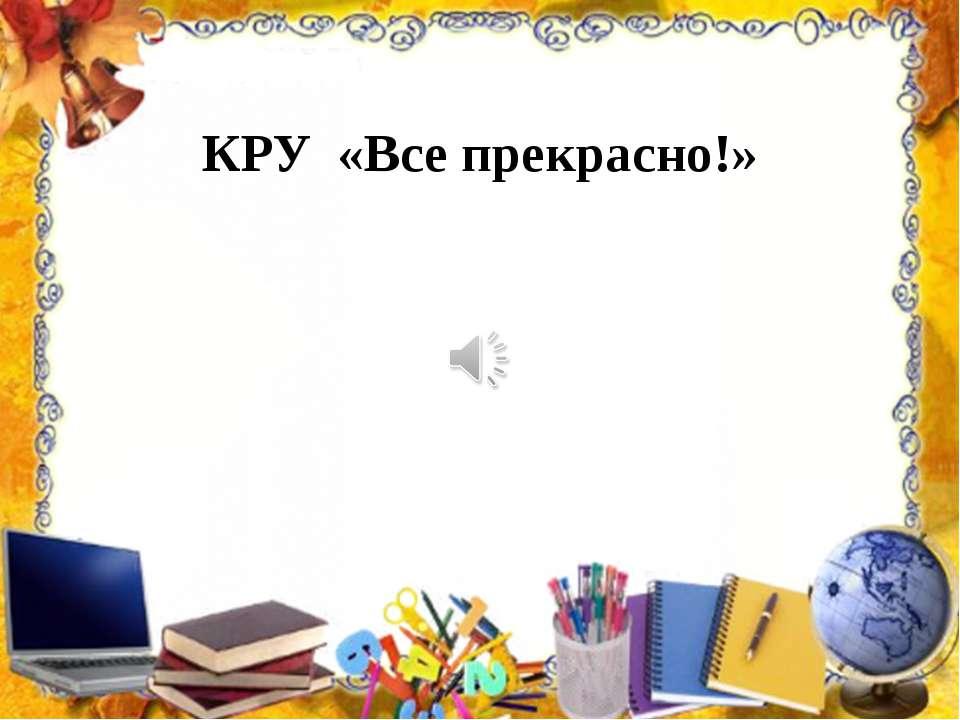 КРУ «Все прекрасно!»