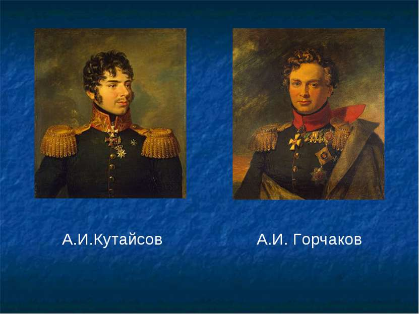 А.И.Кутайсов А.И. Горчаков