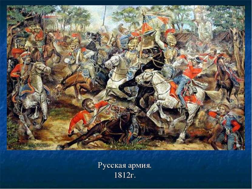 Русская армия. 1812г.