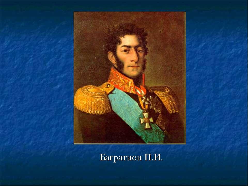Пибагратион * 1765-1813г