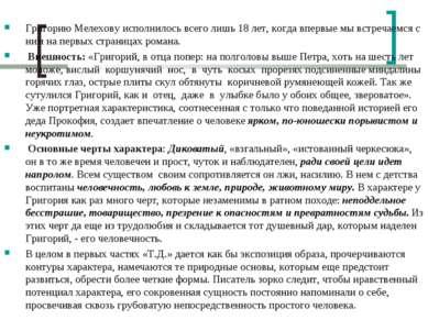 Григорию Мелехову исполнилось всего лишь 18 лет, когда впервые мы встречаемся...