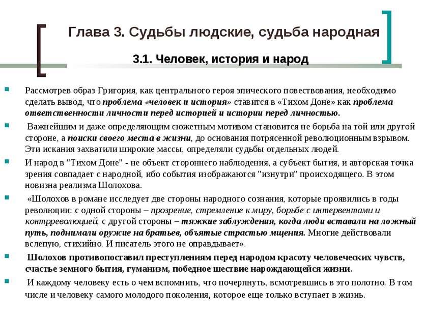 Глава 3. Судьбы людские, судьба народная 3.1. Человек, история и народ Рассмо...