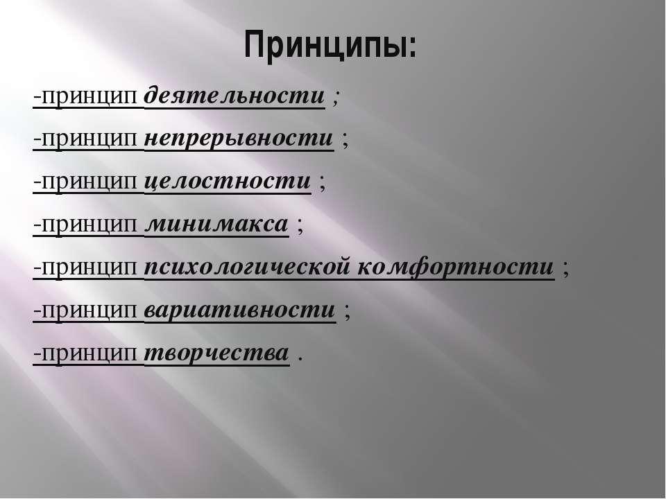 Принципы: -принцип деятельности ; -принцип непрерывности ; -принцип целостнос...