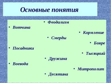 Основные понятия Феодализм Вотчина Кормление Смерды Бояре Посадники Тысяцкий ...