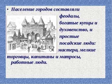 Население городов составляли феодалы, богатые купцы и духовенство, и простые ...